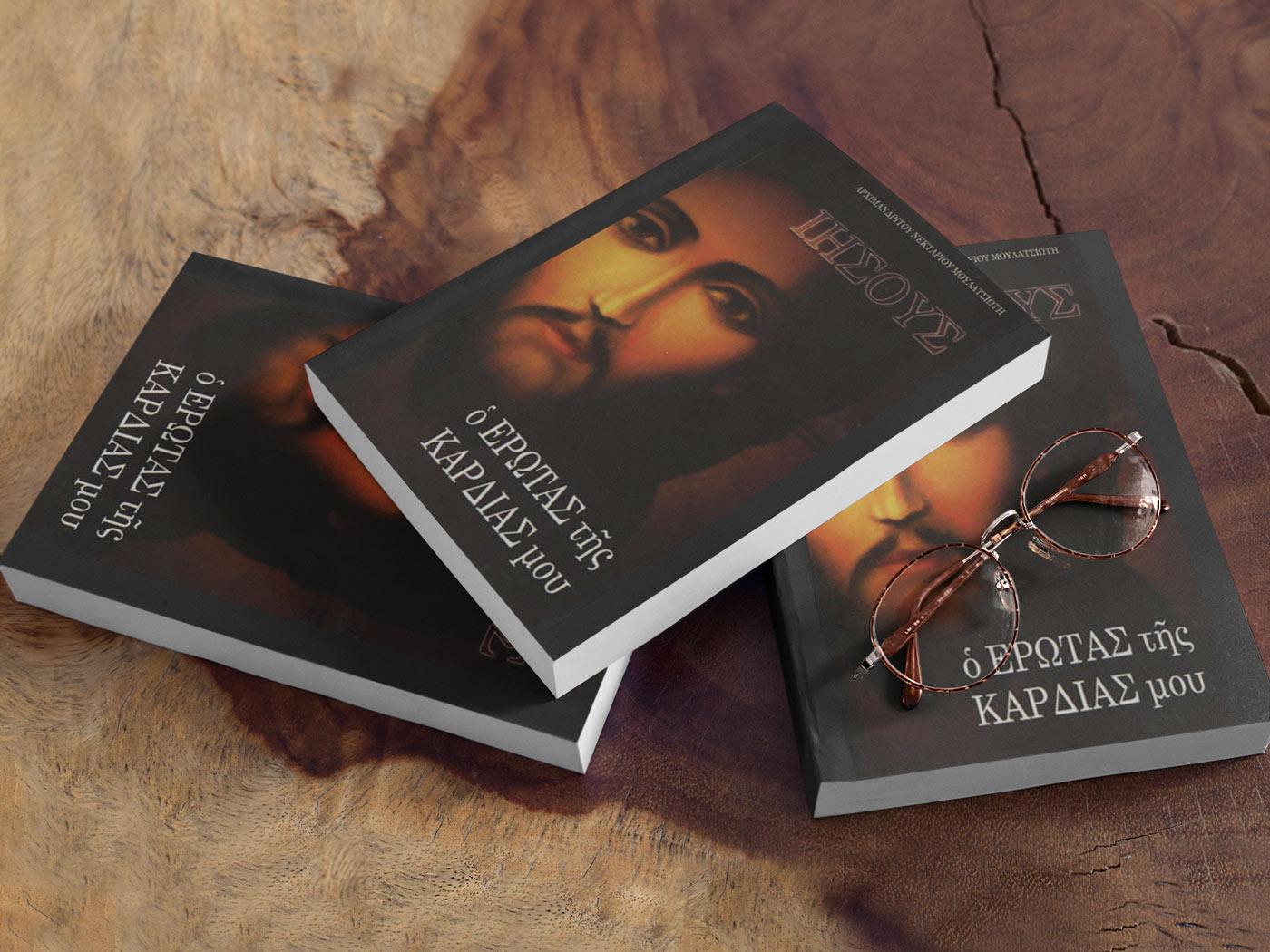 εκκλησιαστικά βιβλία