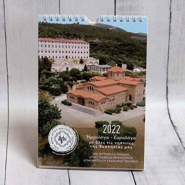 Ημερολόγιο - Εορτολόγιο 2022