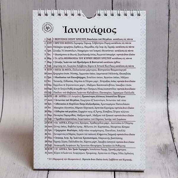 ΗΜΕΡΟΛΟΓΙΟ ΕΟΡΤΟΛΟΓΙΟ 2022