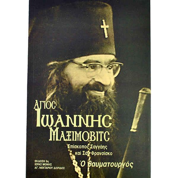 Άγιος Ιωάννης Μαξίμοβιτς, Επίσκοπος Σαγγάης & Σαν Φρανσίσκο.